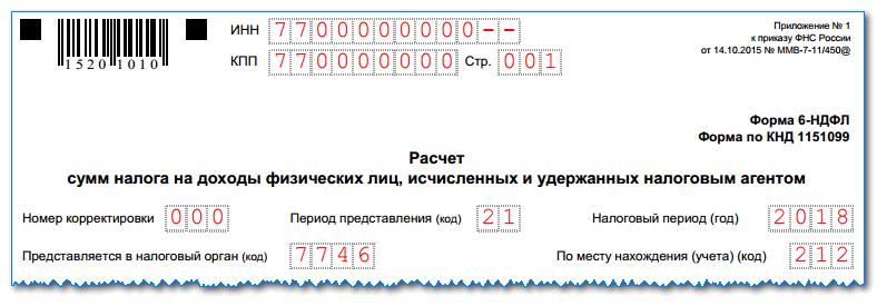форма 6-НДФЛ инструкция по заполнению