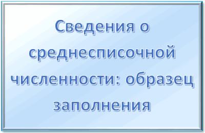 Сведения о среднесписочной численности работников: образец заполнения, бланк