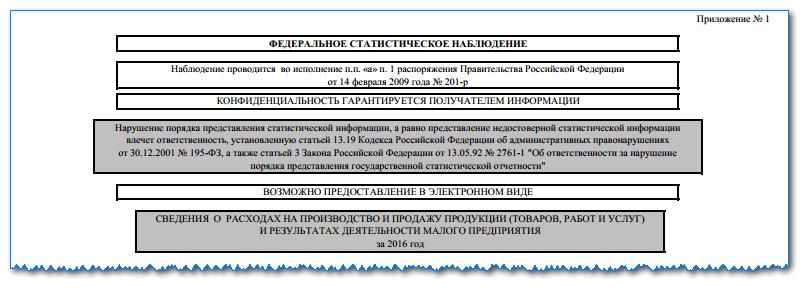 форма ТЗВ-МП