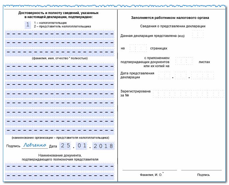 Декларация по УСН 2020 года: сроки сдачи, способы предоставления, образец заполнения