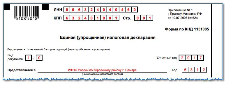 Изображение - Единая упрощенная налоговая декларация 2019-2020 года edinaya-deklaratsiya-2018-1