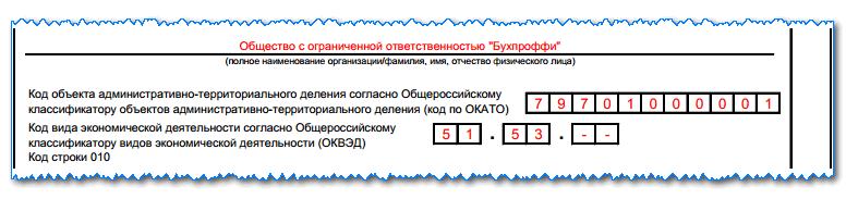 Изображение - Единая упрощенная налоговая декларация 2019-2020 года edinaya-deklaratsiya-2018-2