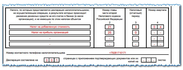 Изображение - Единая упрощенная налоговая декларация 2019-2020 года edinaya-deklaratsiya-2018-3