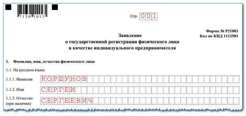 Заявление на регистрацию ИП по форме р21001: инструкция по заполнению