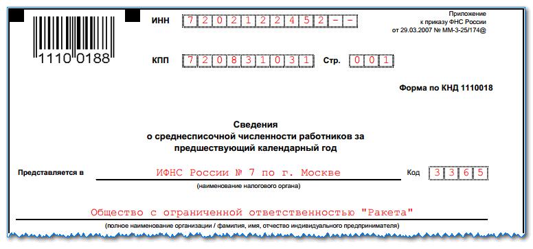 Изображение - Среднесписочная численность (образец заполнения) svedeniya-o-sred-sp-chisl-2017-1