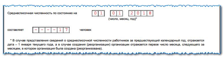 Изображение - Среднесписочная численность (образец заполнения) svedeniya-o-sred-sp-chisl-2017-2