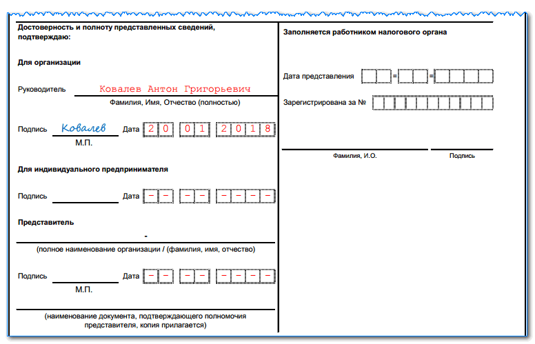 Изображение - Среднесписочная численность (образец заполнения) svedeniya-o-sred-sp-chisl-2017-3