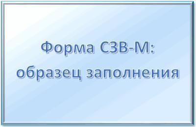 СЗВ-М за март 2019 года срок сдачи и образец заполнения