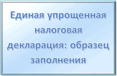 Изображение - Единая упрощенная налоговая декларация 2019-2020 года tedinaya-deklaratsiya