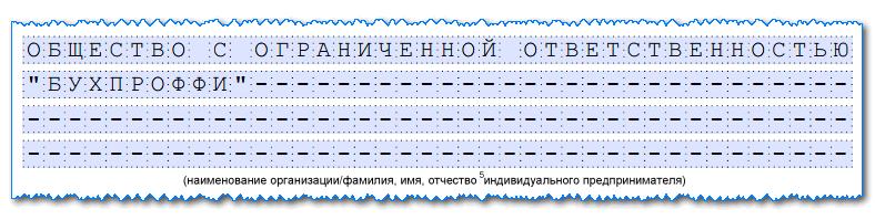 Заявление о переходе на УСН по форме 26.2-1: инструкция по заполнению