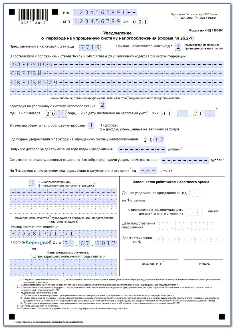 Образец заполнения заявления на УСН для ИП