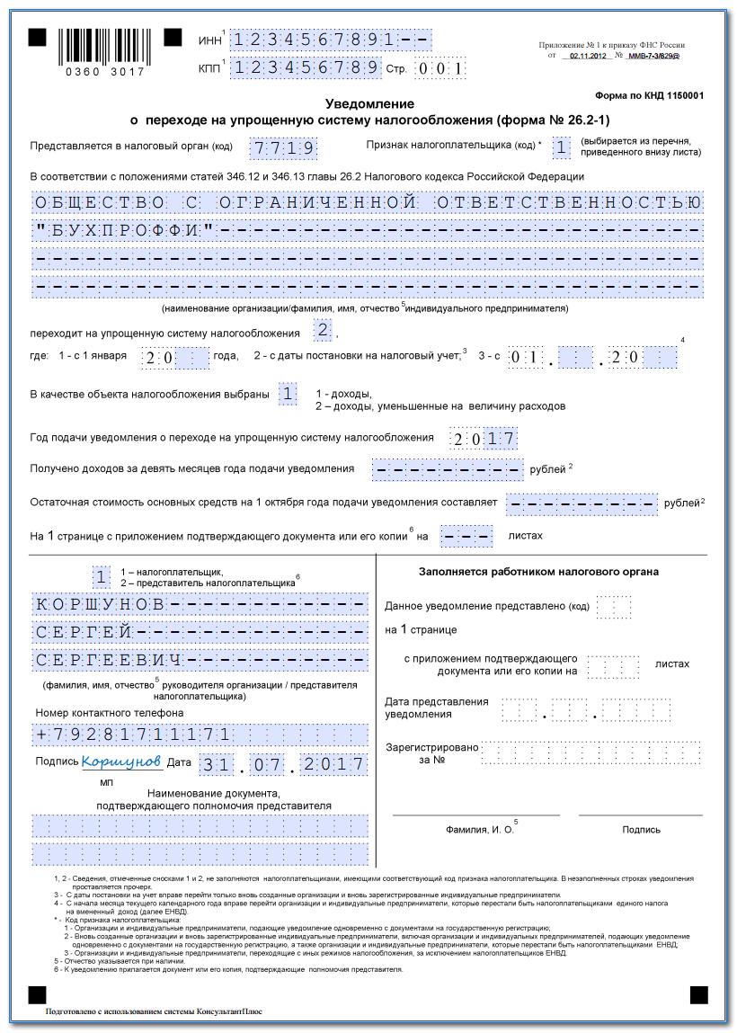 Заявление о смене объекта налогообложения