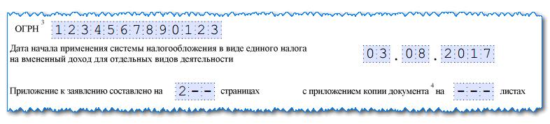 Заявление о переходе ООО на ЕНВД, форма ЕНВД-1: инструкция по заполнению