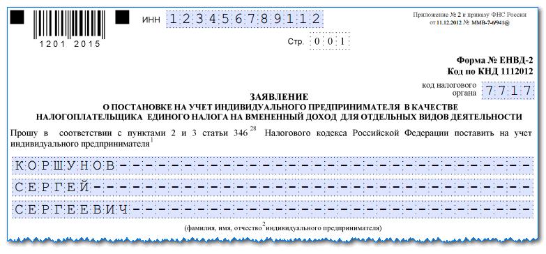 Образец заполнения ЕНВД-2