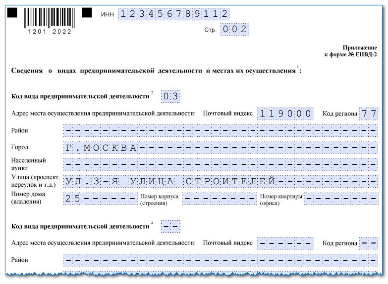 Заявление о переходе ИП на ЕНВД по форме ЕНВД-2: инструкция по заполнению