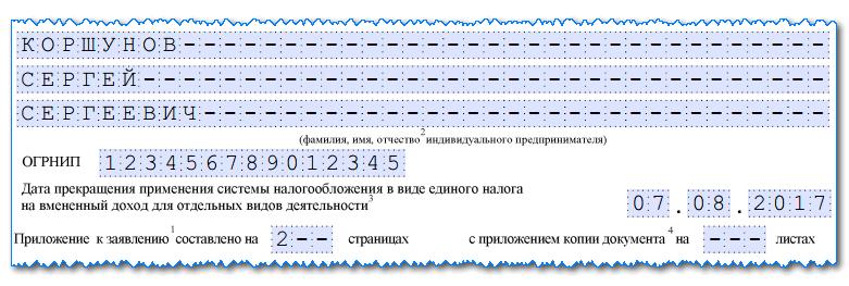 Заявление о снятие с учета ЕНВД ИП: инструкция по заполнению