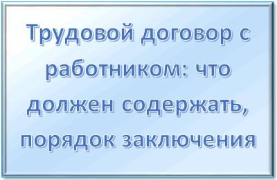 Основные правила заключения трудового договора образец документа