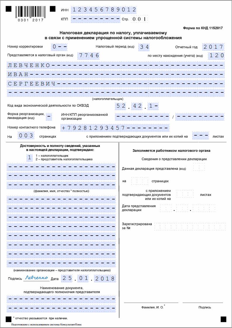Декларация по УСН доходы минус расходы: образец заполнения