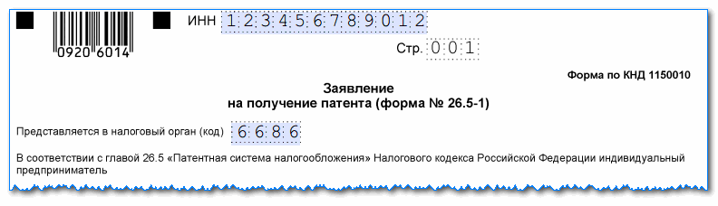форма 26.5-1