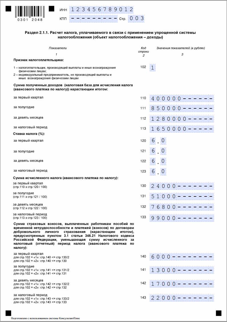 Декларация УСН: пример заполнения с торговым сбором