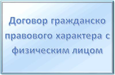 Договор гражданско правового характера (ГПХ)