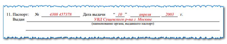 Личная карточка работника по форме Т-2: инструкция по заполнению