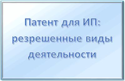Патент для ИП на 2017 год виды деятельности