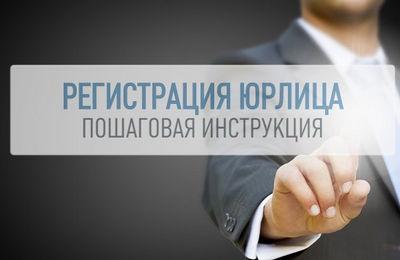 открыть ООО самостоятельно - пошаговая инструкция 2017