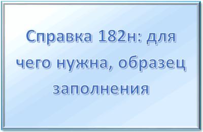 Справка формы 182Н бланк и образец заполнения