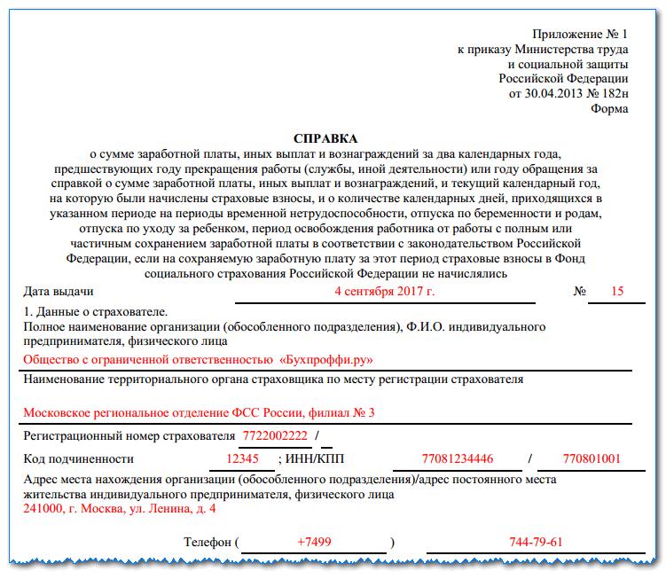 Справка 182н: для чего нужна, образец заполнения и бланк 2019 года