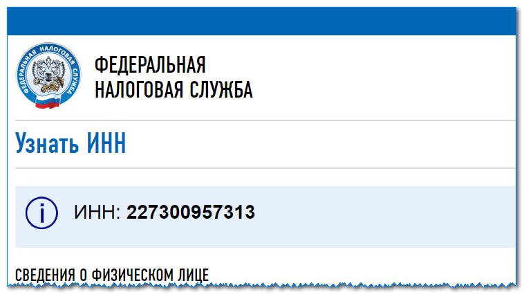Как узнать свой инн по фамилии без паспорта москва