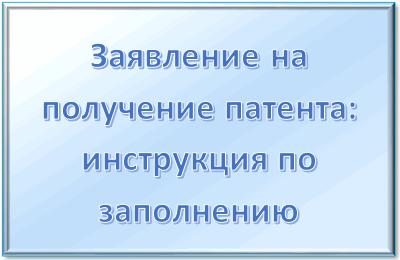 Заявление на получение патента, форма 26.5-1: инструкция по заполнению в 2019 году