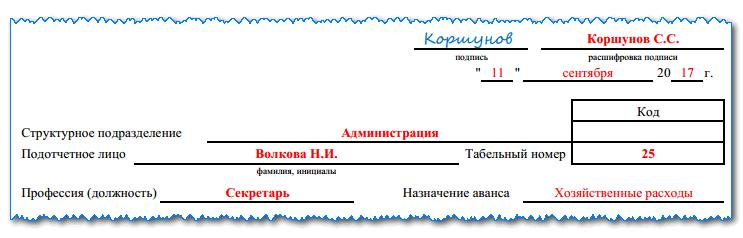 Авансовый отчет: что можно принять к учету, образец заполнения, основные проводки