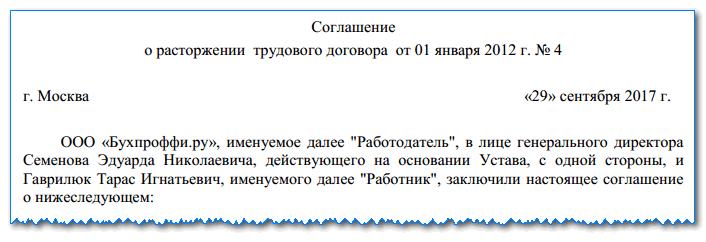 Соглашение об увольнении по соглашению сторон: как правильно составить, образец