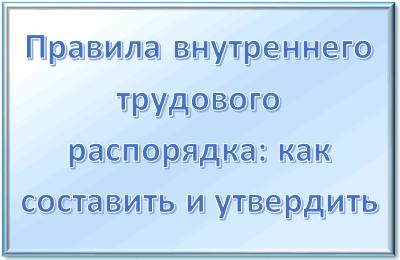 Правила внутреннего трудового распорядка в казахстане образец 2020