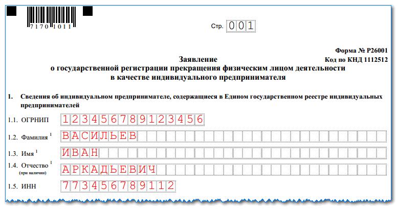 Изображение - Закрытие ип в 2019 бланк заявления р26001 и образец r26001-1