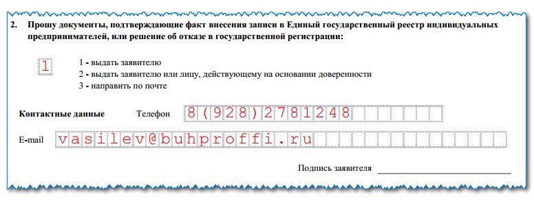 Изображение - Закрытие ип в 2019 бланк заявления р26001 и образец r26001-2