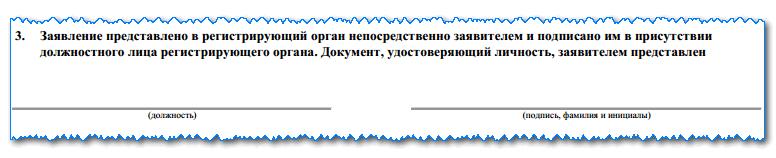 Изображение - Закрытие ип в 2019 бланк заявления р26001 и образец r26001-3