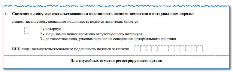 Изображение - Закрытие ип в 2019 бланк заявления р26001 и образец r26001-4