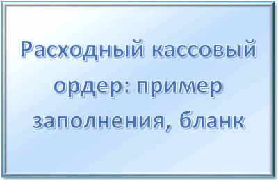 РКО: скачать бланк (word) и образец заполнения