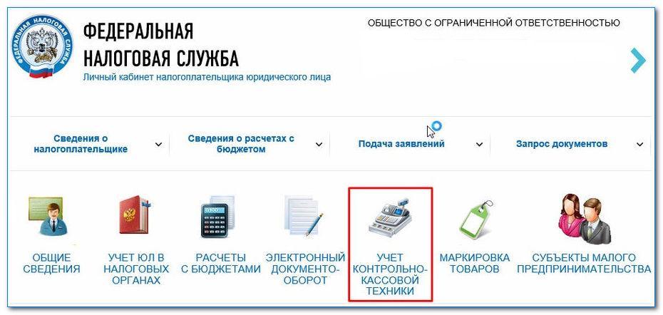 Как зарегистрировать онлайн-кассу в налоговой и у ОФД: пошаговая инструкция