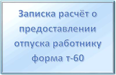 Изображение - Как заполняется записка-расчёт о предоставлении отпуска t-60