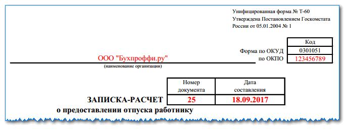 Изображение - Как заполняется записка-расчёт о предоставлении отпуска zapiska-t-60-l-1