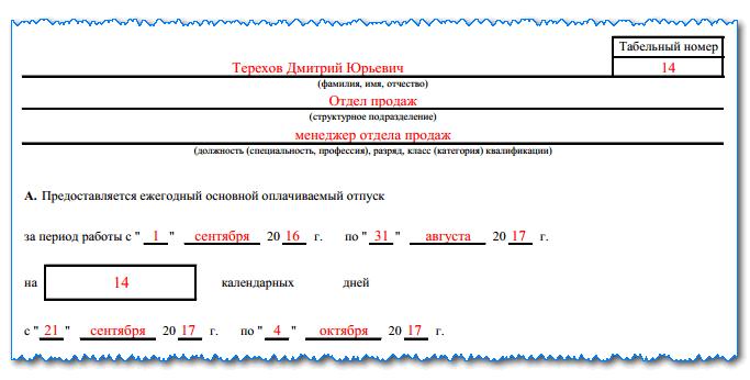 Изображение - Как заполняется записка-расчёт о предоставлении отпуска zapiska-t-60-l-2