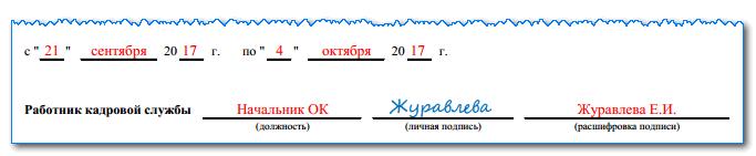 Записка расчёт о предоставлении отпуска по форме т-60: образец составления в 2019 году