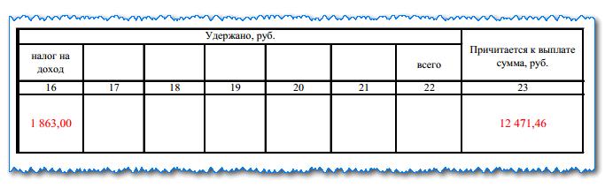 Изображение - Как заполняется записка-расчёт о предоставлении отпуска zapiska-t-60-o-3