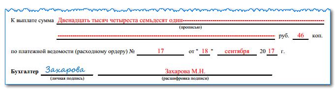Изображение - Как заполняется записка-расчёт о предоставлении отпуска zapiska-t-60-o-4