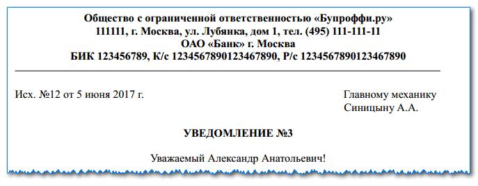 Увольнение по сокращению штатов или численности: пошаговая инструкция с документами