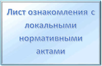 Порядок оформления и образец листа ознакомления с должностной инструкцией