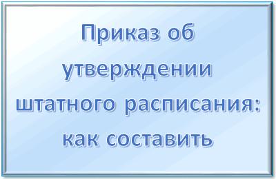 Постановление президиума профсоюза об утверждении штатного расписания на год